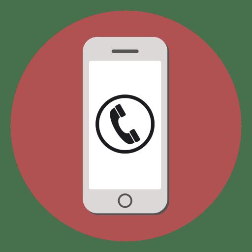 Как отключить автоответчик на Айфоне