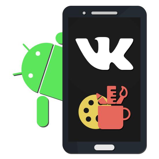 Как сделать черный ВК на Андроид