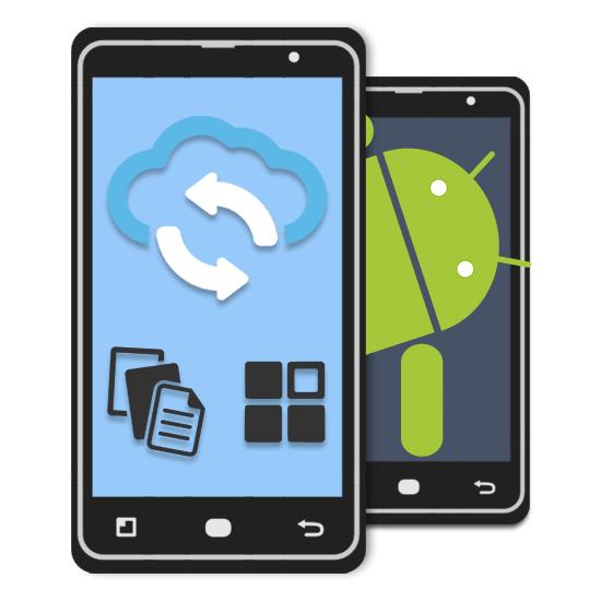Как синхронизировать Андроид с Андроидом