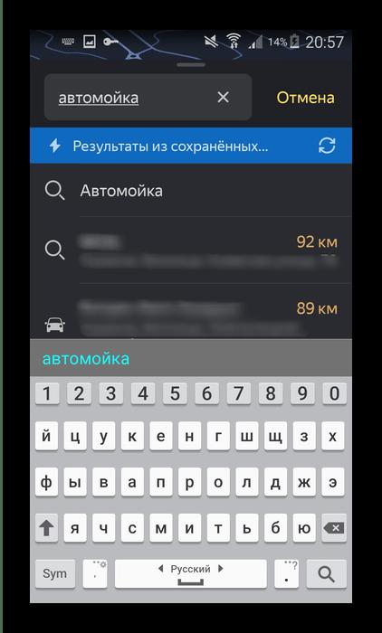 Найденный в поиске объект для прокладки маршрута в Яндекс Навигаторе