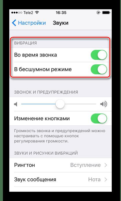 Настройка беззвучного режима и вибрации в iPhone