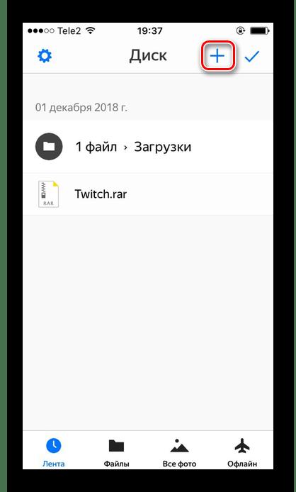 Нажатие на значок плюса для загрузки новых файлов в облачное хранилище Яндекс.Диск на iPhone