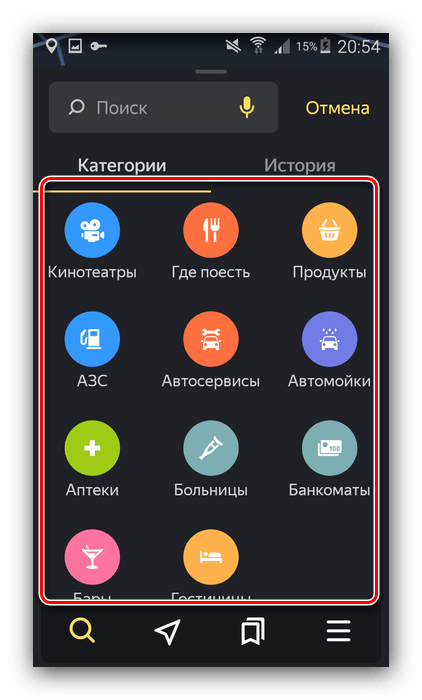 Объект для прокладки маршрута в Яндекс Навигаторе посредством категорий