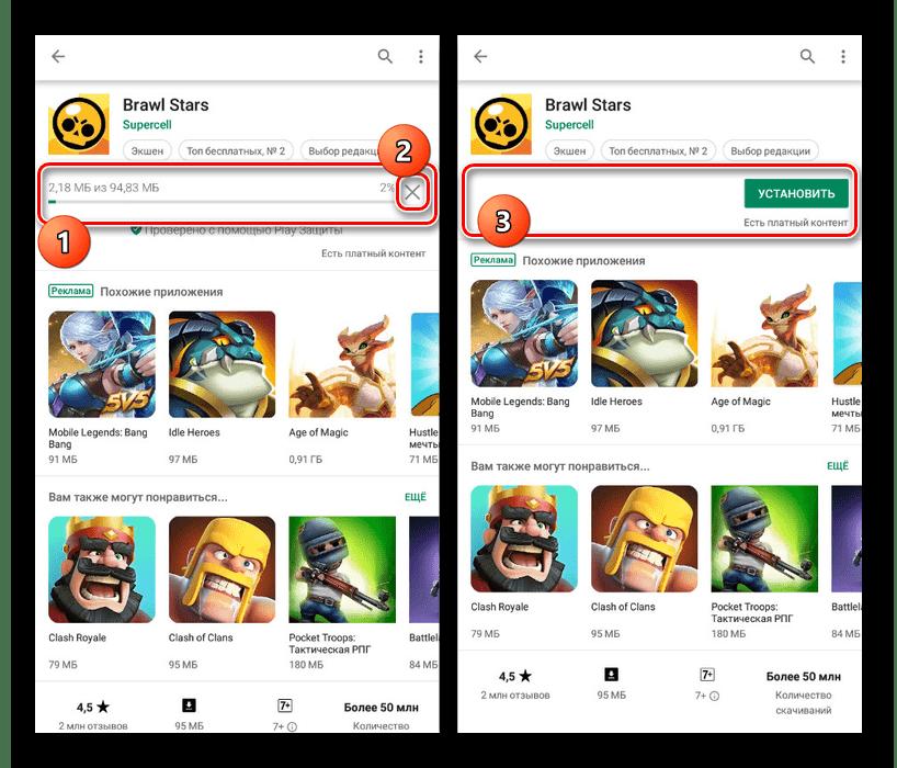 Остановка скачивания приложения в Google Play Маркете