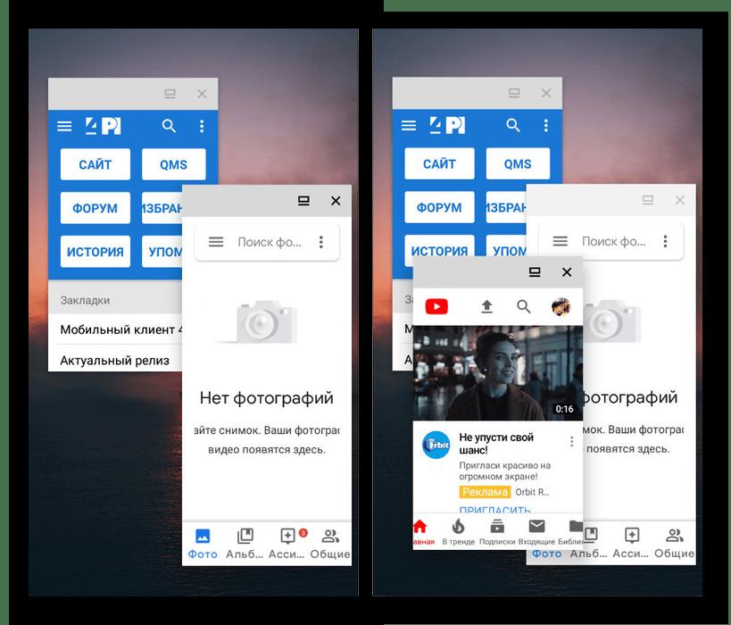 Открытие нескольких приложений на Android