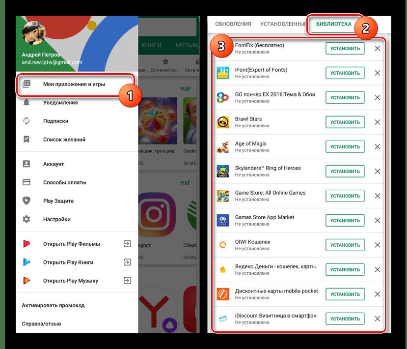 Переход к моим приложениям в Google Play