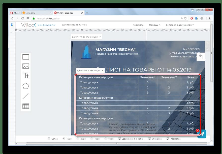 Переход к настройке таблицы ассортимента прайс-листа на сайте Wilda в браузере Opera