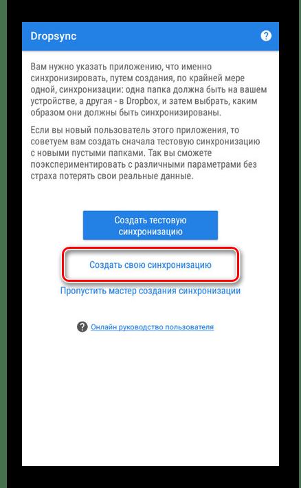 Переход к новой синхронизации в Dropsync на Android