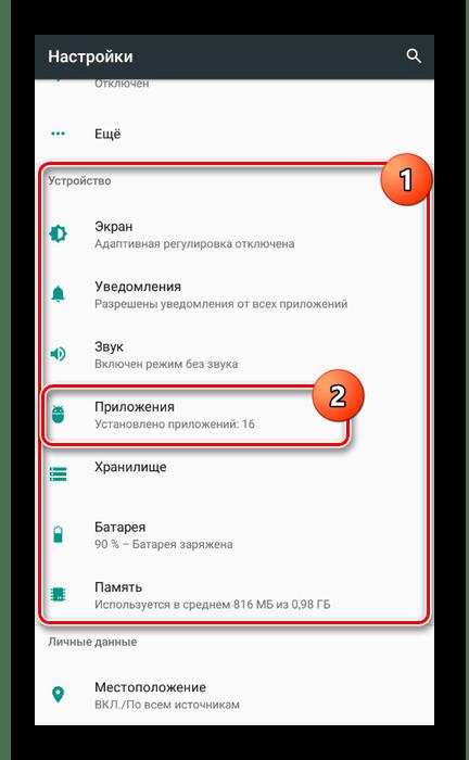 Переход к разделу Приложения в Настройках Android