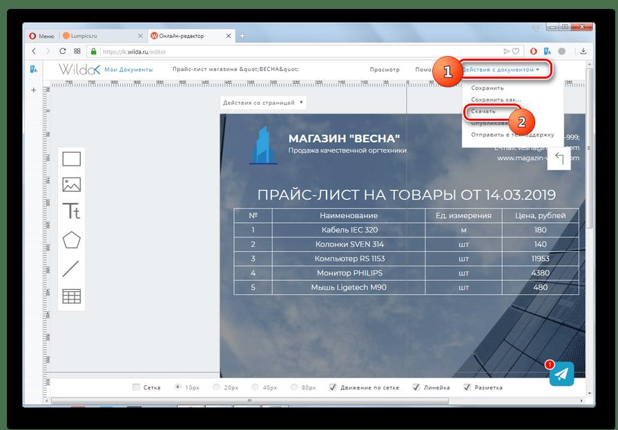 Переход к скачиванию прайс-листа на сайте Wilda в браузере Opera