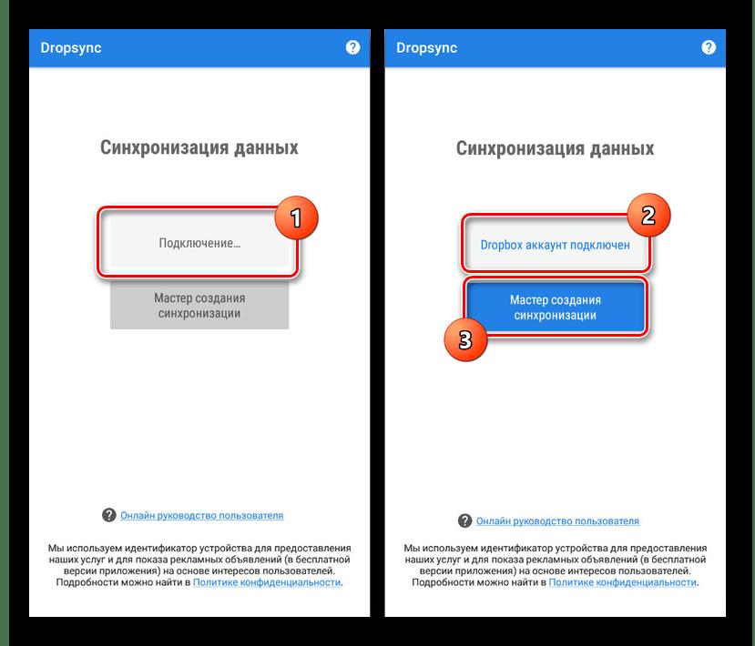 Переход к созданию синхронизации в Dropsync на Android