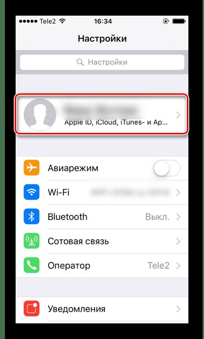 Переход в аккаунт Apple ID в настройках iPhone для активации функции iCloud Drive