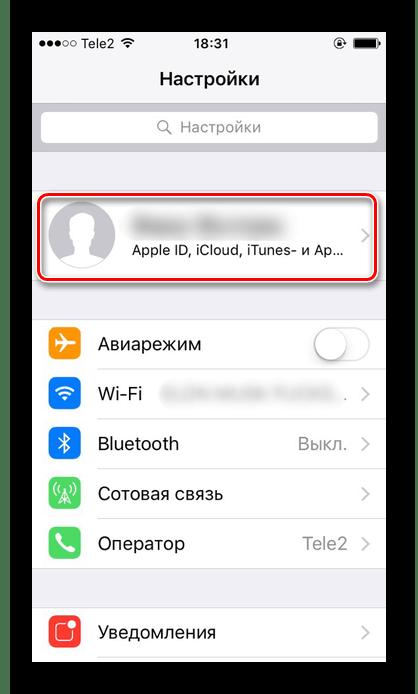 Переход в профиль Apple ID в настройках iPhone для включения синхронизации контактов с iCloud