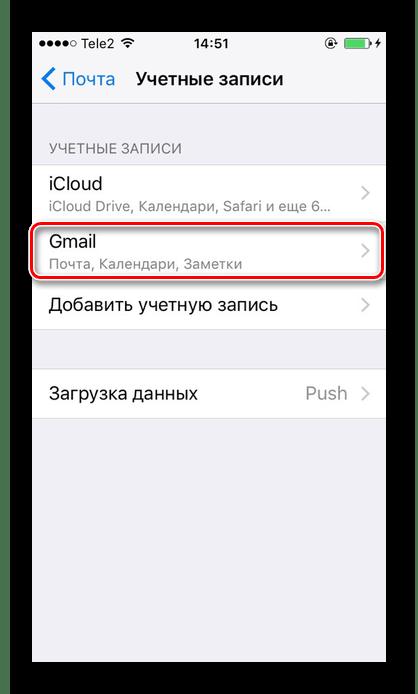 Переход в раздел Gmail в настройках iPhone для включения синхронизации заметок с учетной записью