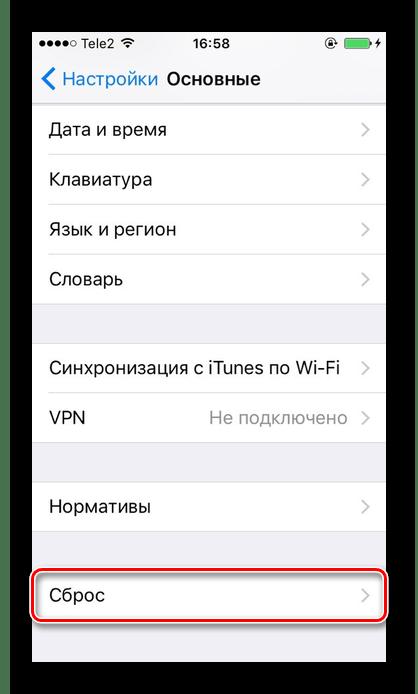 Переход в раздел Сброс в настройках iPhone для отмены доверия к компьютеру
