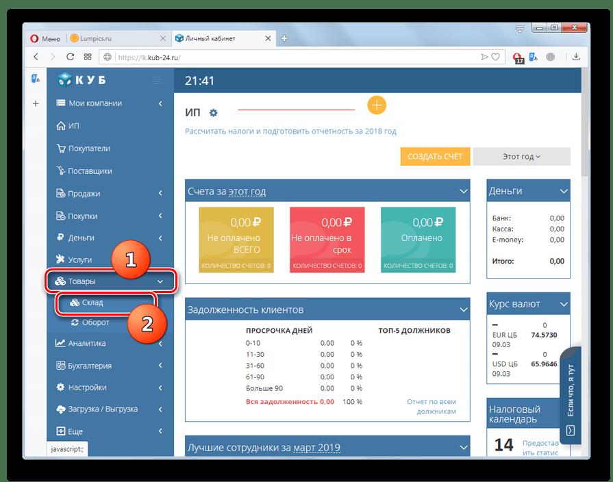 Переход в раздел Склад на сайте КУБ в браузере Opera