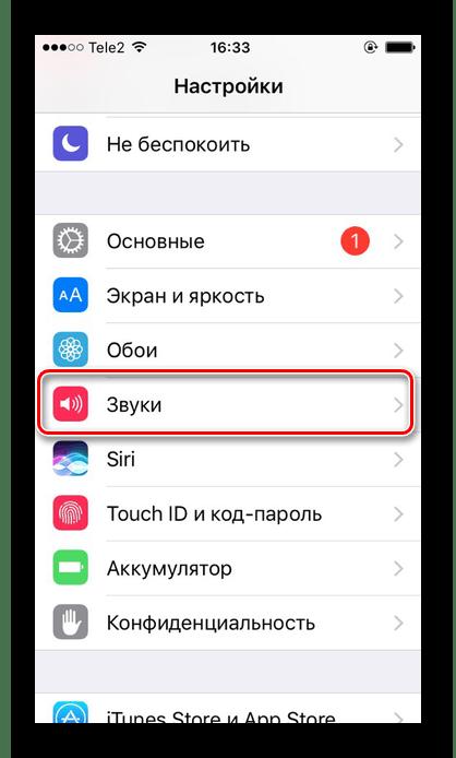 Переход в раздел Звуки в настройках iPhone для изменения параметров беззвучного режима