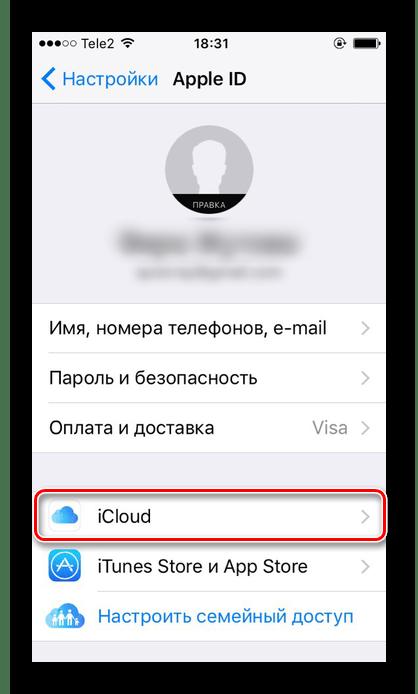 Переход в раздел iCloud в настройках iPhone для включения синхронизации контактов