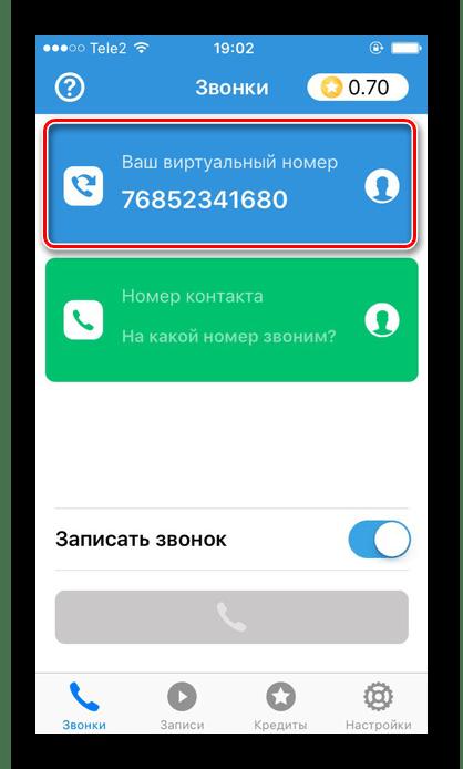 Переход в раздел ввода номера который будет отображаться при звонке в приложении Подмена номера на iPhone
