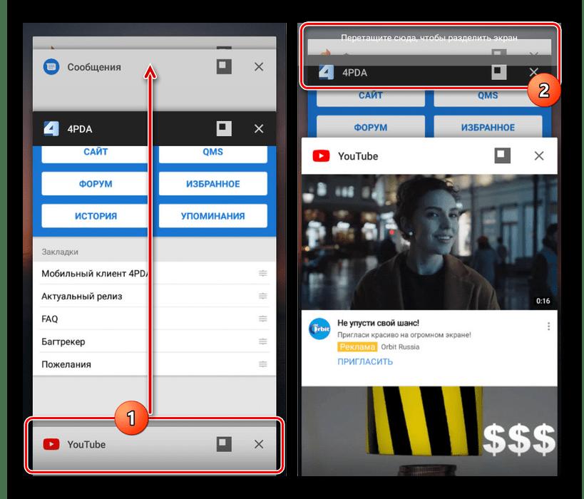 Перетаскивание приложения для разделения экрана на Android