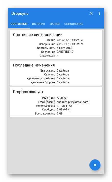 Первая синхронизация файлов в Dropsync на Android