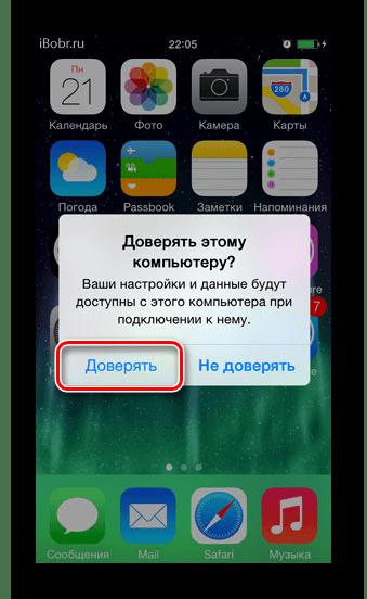 Подтверждение доверия к компьютеру на iPhone для его дальнейшей синхронизации с ПК