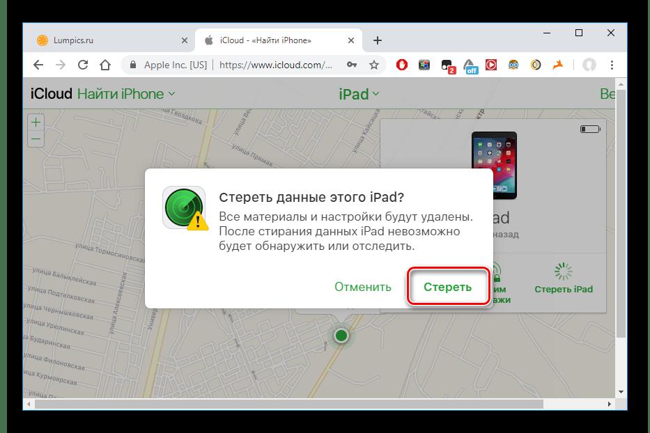 Подтверждение выбора о стирании данных с iPad на сайте iCloud для сбрасывания кода-пароля