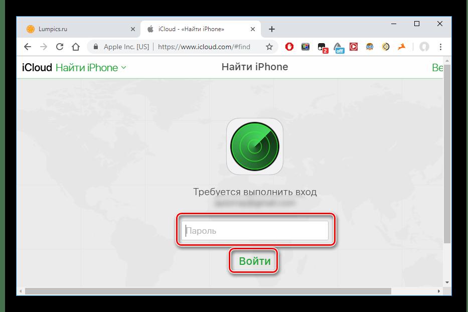 Повторный ввод пароля от учетной записи Apple ID для входа в раздел Найти iPhone