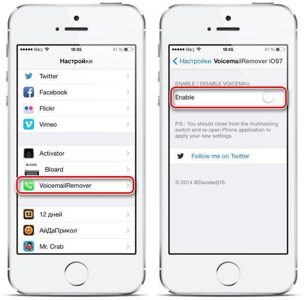 Программа VoicemailRemoveriOS7 для взломанной iOS для удаления автоответчика с iPhone
