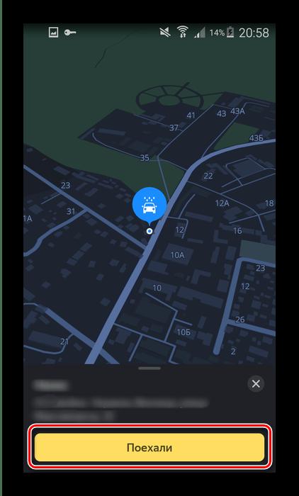 Проложенный маршрут в Яндекс Навигаторе посредством поиска
