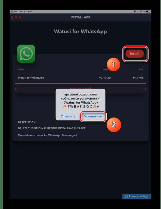 Процесс установки приложения Watusi for WhatsApp в TweakBox на iPad