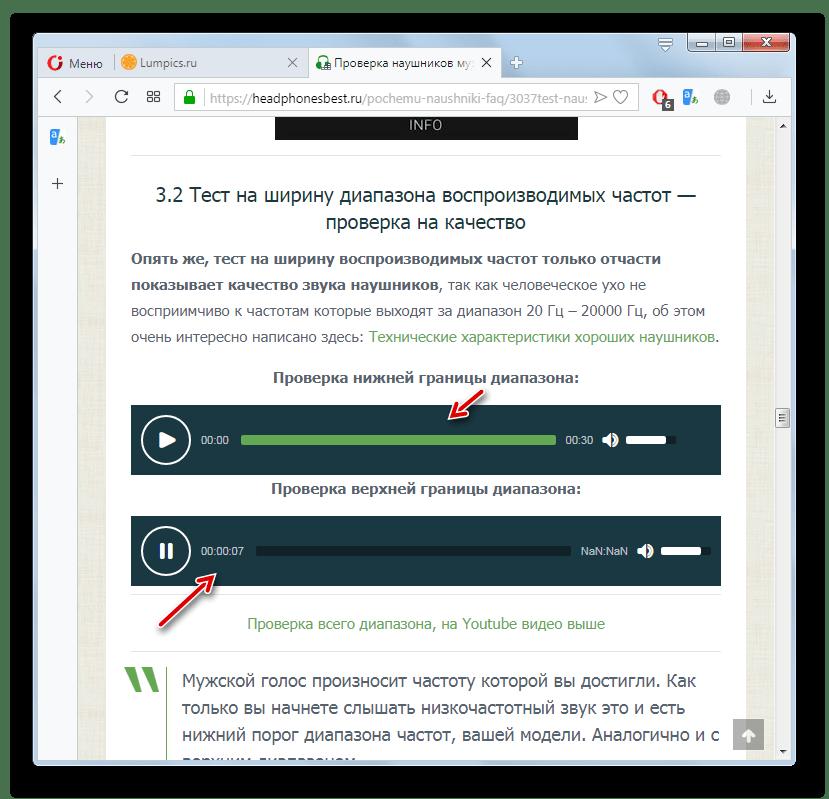 Проверка нижней и верхней границы диапазона наушников на сайте Headphonesbest в браузере Opera
