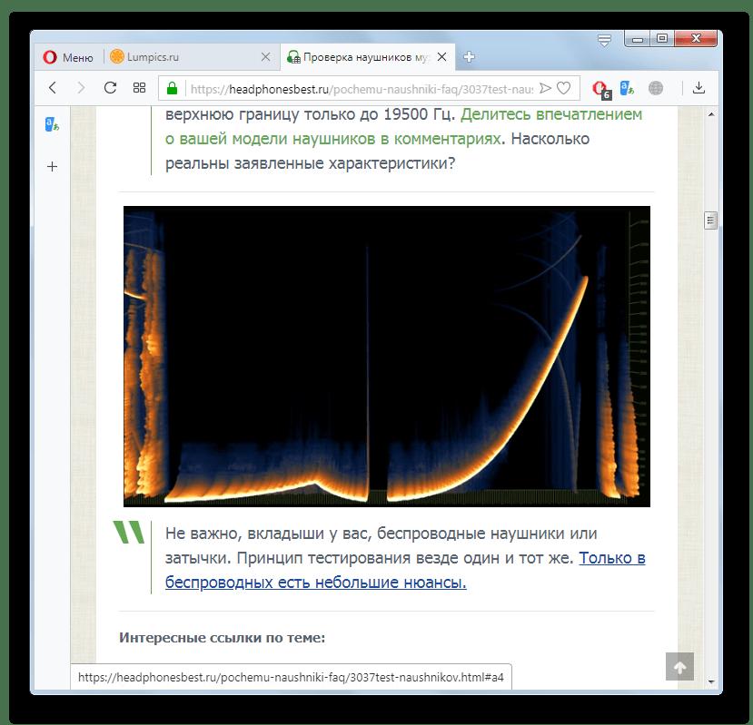 Проверка позиционирования с помощью ролика на сайте Headphonesbest в браузере Opera