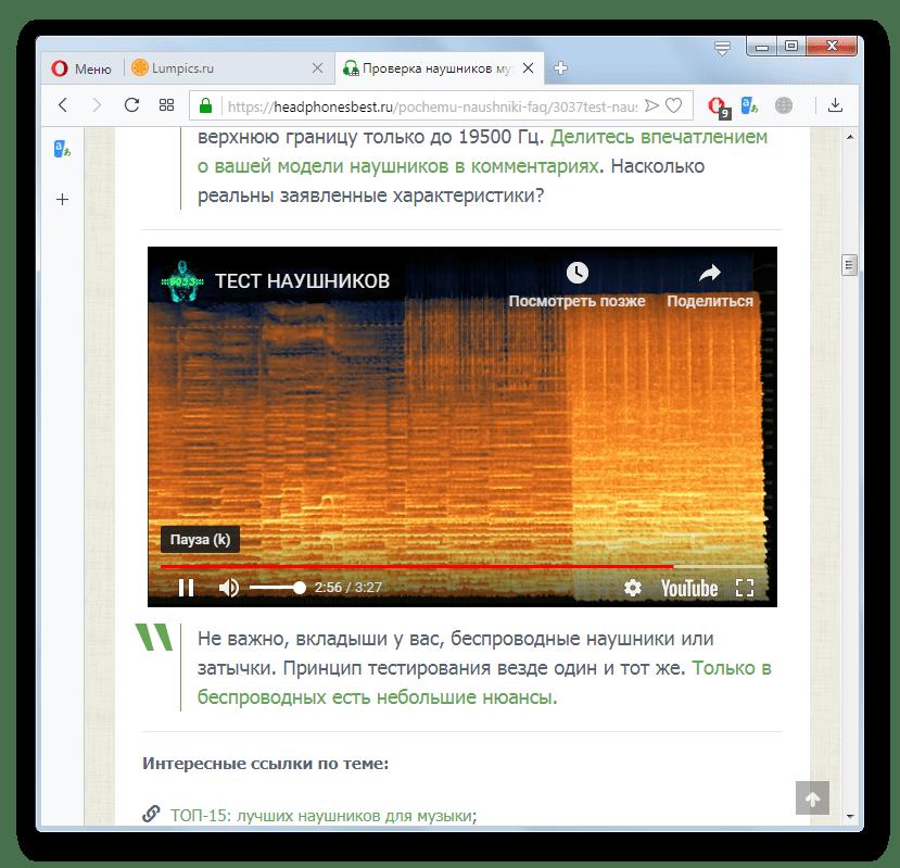 Проверка ширины сцены с помощью ролика на сайте Headphonesbest в браузере Opera