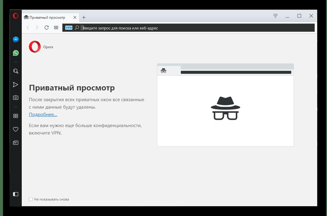 Режим инкогнито включен в браузере Opera