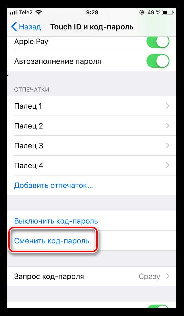 Смена кода-пароля на iPhone