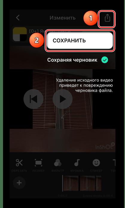 Сохранение видеоролика в приложении InShot на iPhone