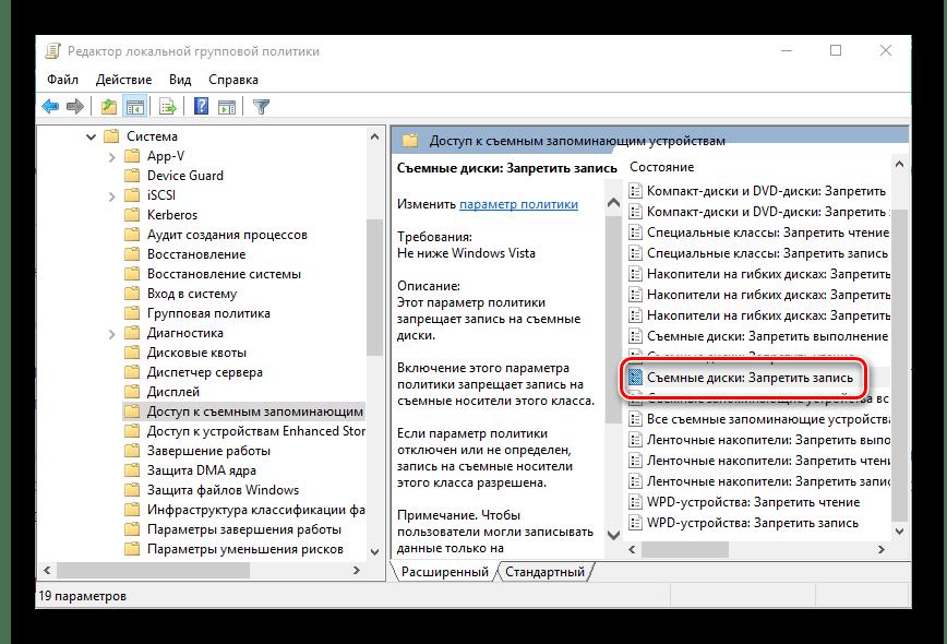 Состояние Съемные диски запретить запись в ОС Windows