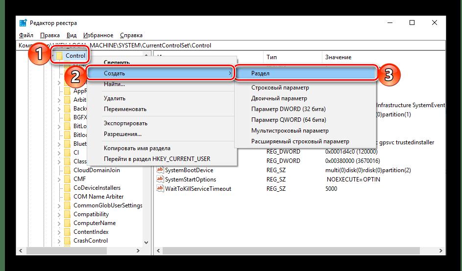 Создание разделе в системном реестре для снятия защиты от записи с карты памяти