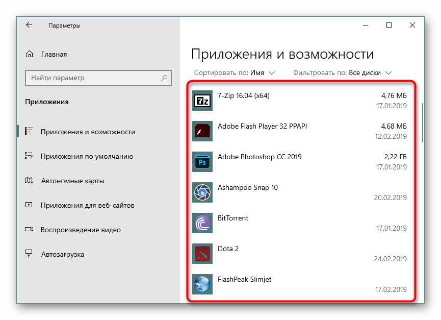 Список установленных программ в Windows