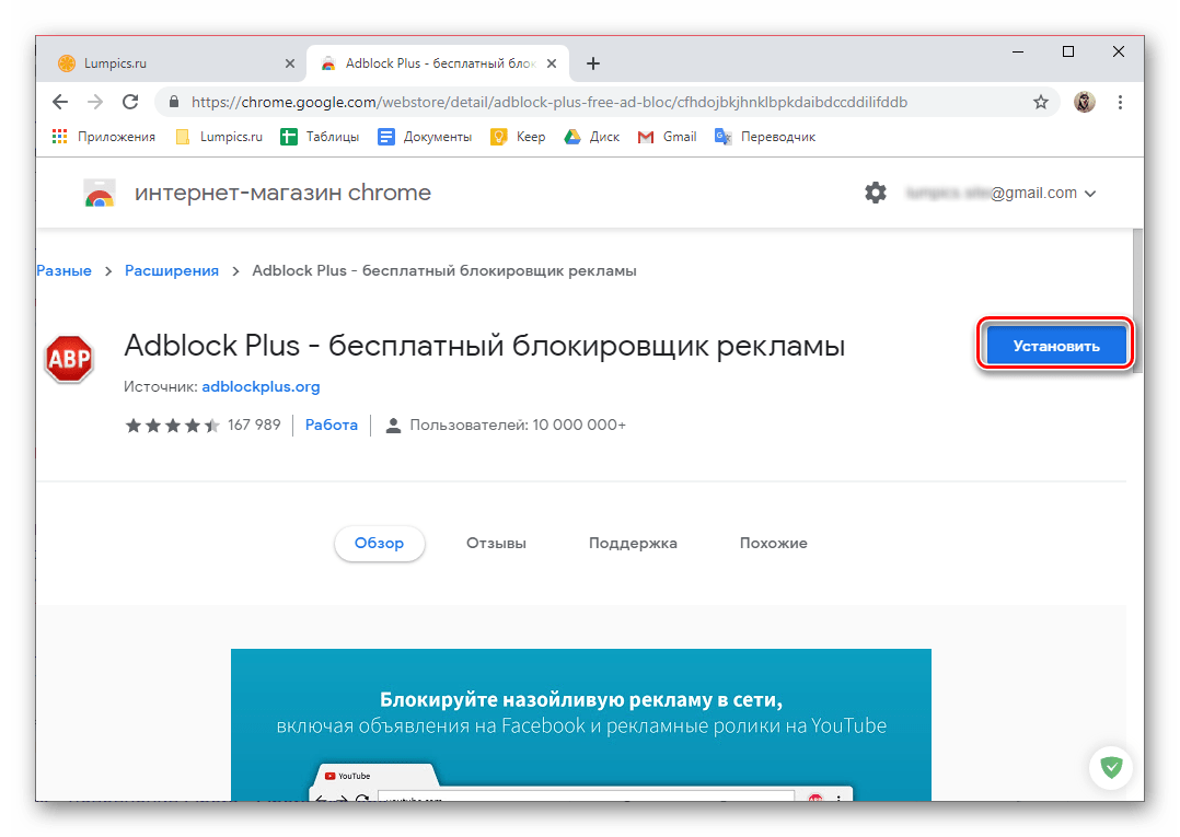 Страница установки расширения в интернет-магазине браузера Google Chrome
