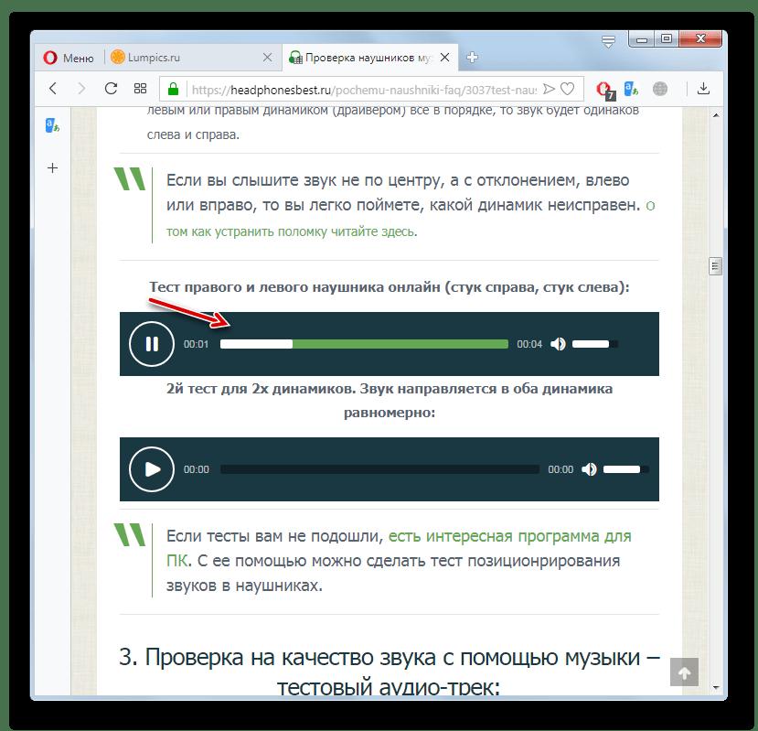Тест правого и левого наушника онлайн на сайте Headphonesbest в браузере Opera
