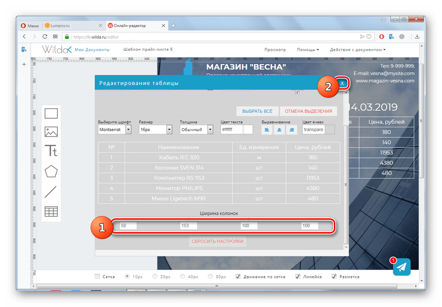 Указание ширины колонок макета таблицы прайс-листа на сайте Wilda в браузере Opera