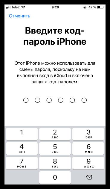 Указание старого кода-пароля на iPhone