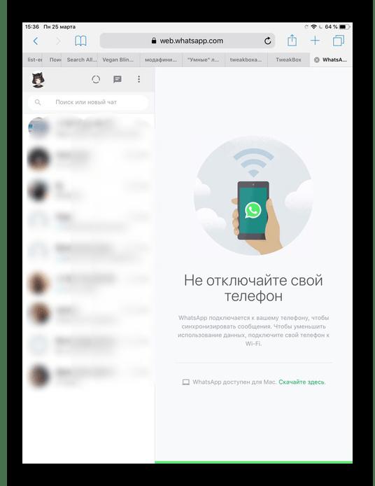 Веб-версия WhatsApp на iPad в браузере Safari