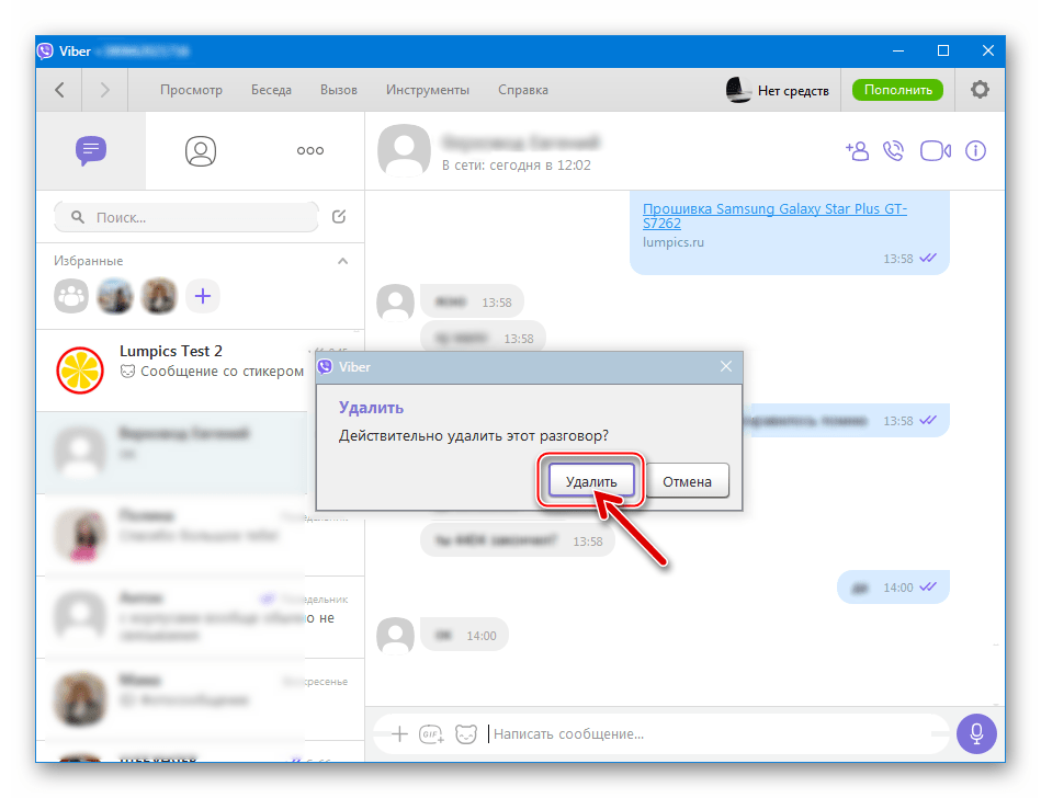 Viber для Windows удаление чата из мессенджера - подтверждение запроса