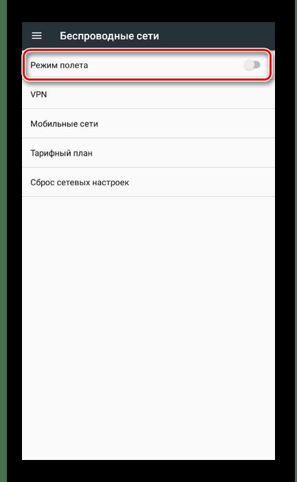 Включение Режима полета в Настройках Android