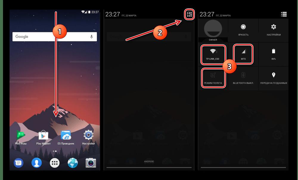 Включение интернета через шторку на Android 4.x