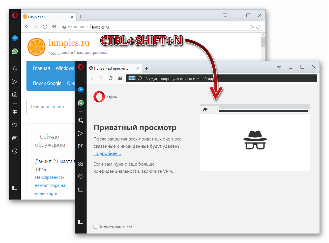 Включение приватного режима в браузере Opera через горячие клавиши