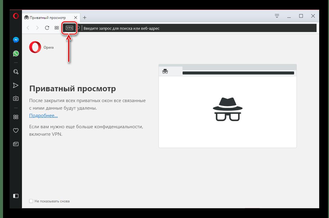 Включение встроенного VPN в браузере Opera